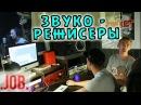 ВДЖОБыватели - Звукорежиссеры запись ГИМНА ВДЖОБывателей