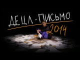 Вечерний Ургант. Децл - Письмо (2014)