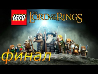 LEGO The Lord of the Rings. Лего Властелин колец. Финал.