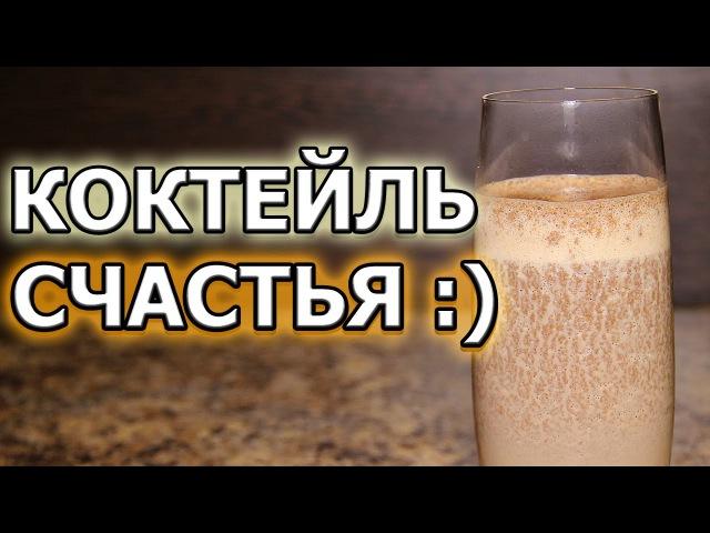 Рецепт Счастья: шоколадно-банановый коктейль