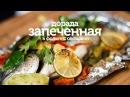 Дорада, запеченная в фольге с овощами / рецепт рыбы Дорада запеченной в духовке Patee. Рецепты
