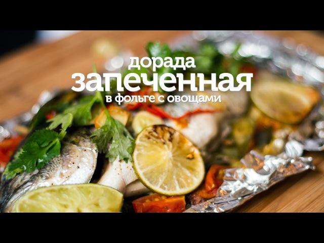 Дорада, запеченная в фольге с овощами / рецепт рыбы Дорада запеченной в духовке [Patee. Рецепты]