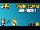 FIFA 16. ОНЛАЙН-СЕЗОНЫ. ЧАСТЬ 44. ДИВИЗИОН 5. ЮВЕНТУС-РЕАЛ МАДРИД [1080p 60fps]