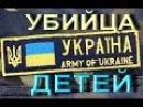 Украина смеется над горем детей Донбасса!