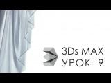 Как создать ткань в 3ds max с модификатором Cloth (3ds max 2014)