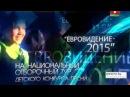 """Отборочный тур детского конкурса песни """"Евровидение-2015"""""""