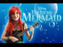 Under the Sea (Russian Ukulele Cover)