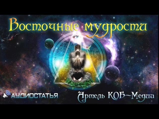 Артель КОБ-Медиа. Восточные мудрости. Аудиостатья.