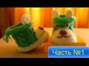 """ВЯЗАНИЕ ДЛЯ НАЧИНАЮЩИХ! ПИНЕТКИ""""СОБАЧКИ""""! ЧАСТЬ №1.Knitting!"""