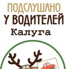 Подслушано у водителей Калуги