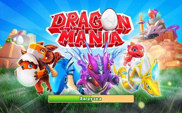 Игра легенды дракономания как сделать гнев дракона