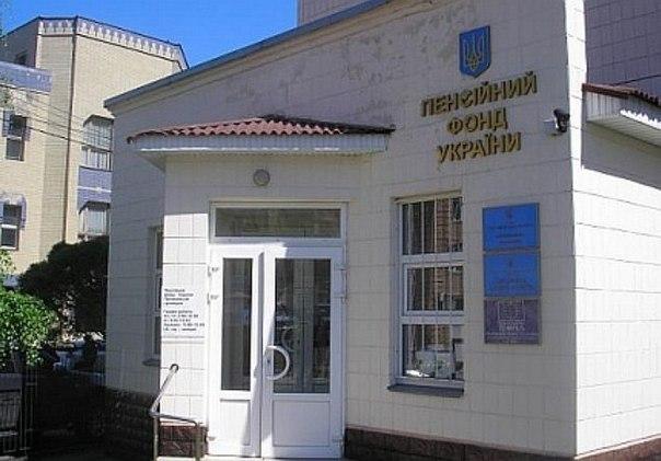 На Украине прекращают выплату пенсий: Пенсионный фонд обанкротился.