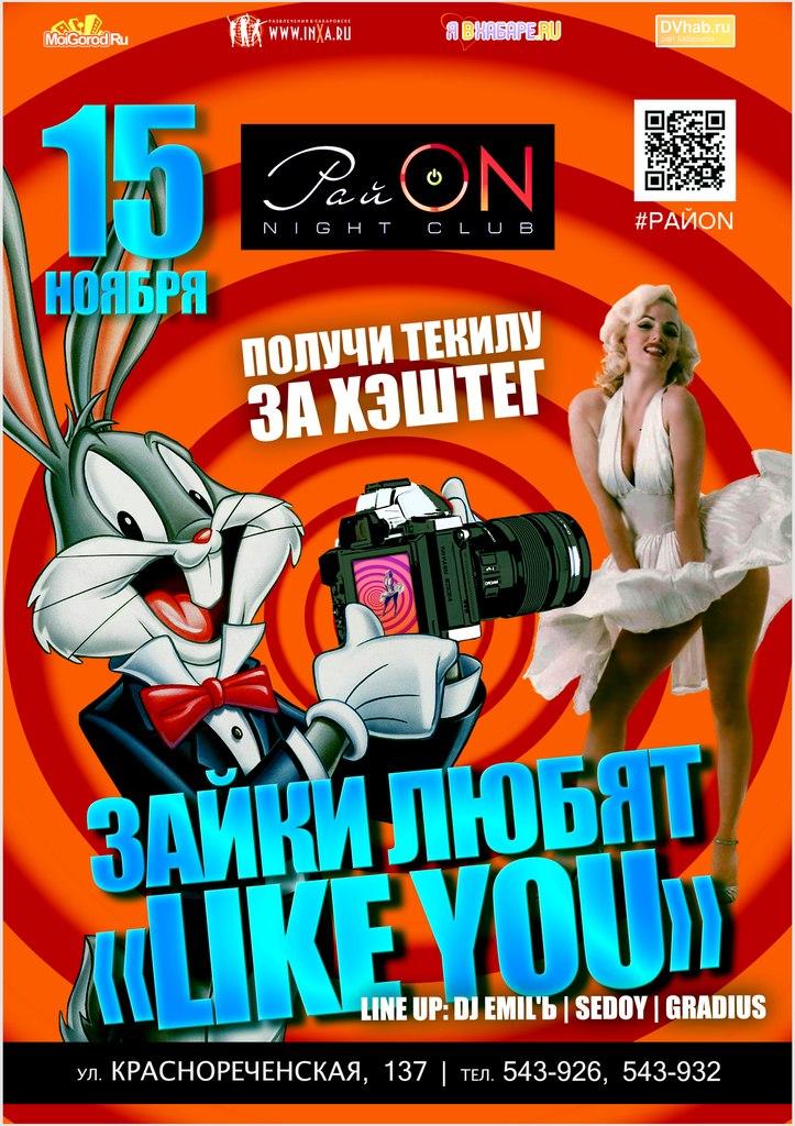"Афиша Хабаровск Зайки любят ""Like you"""