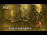 远古巨兽消失谜 (Тайны древних монстров времён ''Юрского'' периода)。