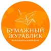 "БФ ""Бумажный журавлик"" Оренбург"