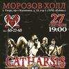 Концерт группы CATHARSIS в Твери