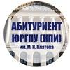 Абитуриент ЮРГПУ(НПИ)