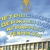Петрівський державний аграрний технікум