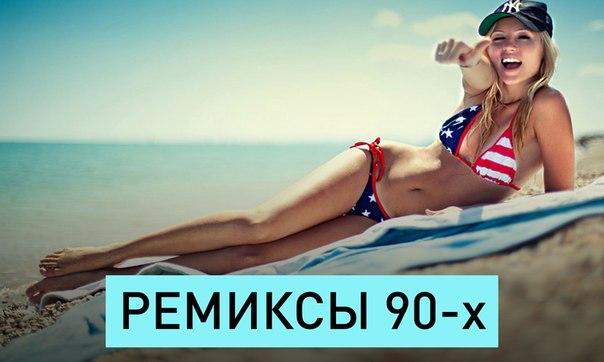 Сборник - Зарубежная дискотека 80-х (2014) скачать через ...