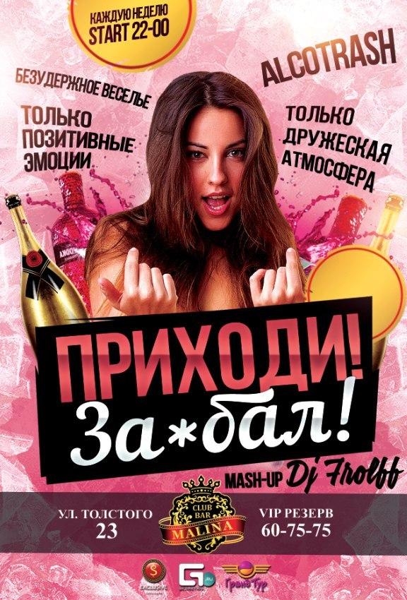 Афиша Улан-Удэ 13 и 14 марта ПРИХОДИ ЗА*БАЛ!