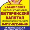 Материнский капитал Уфа РБ