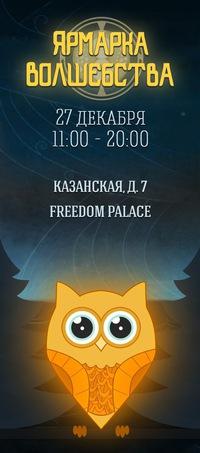Новогодняя Ярмарка Волшебства в Санкт-Петербурге