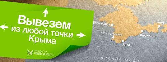 Крым бумага симферополь макулатура цена на макулатуру во владимире