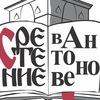 "Центр ""Сретение в Антонове"""