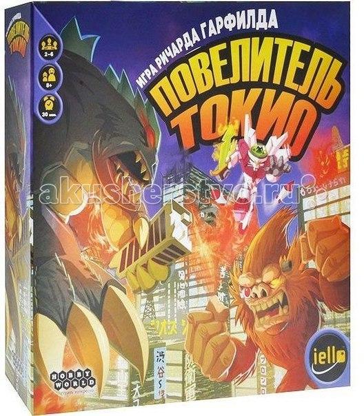 Настольная игра повелитель токио, Hobby World
