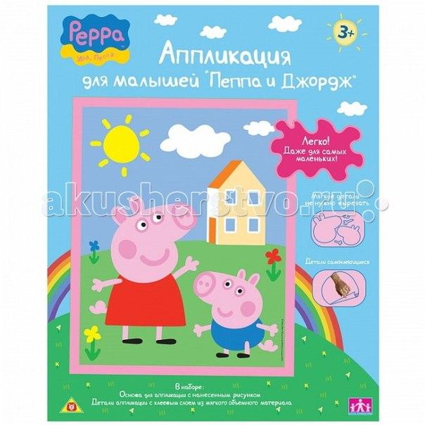 Аппликация пеппа и джордж, Peppa Pig