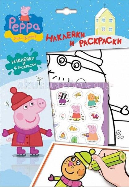 Раскраска Свинка Пеппа. Наклейки и раскраски (зима), Peppa Pig
