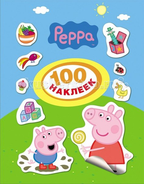 Свинка пеппа. 100 наклеек, Peppa Pig