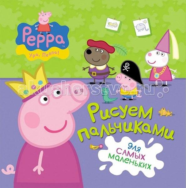 Раскраска Свинка Пеппа. Рисуем пальчиками (зеленая), Peppa Pig