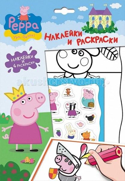 Раскраска Свинка Пеппа. Наклейки и раскраски (лето), Peppa Pig