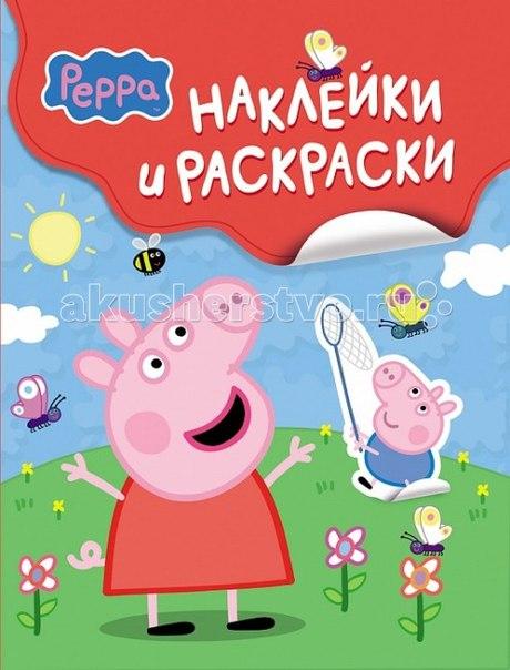Раскраска Свинка Пеппа. Наклейки и раскраски, Peppa Pig
