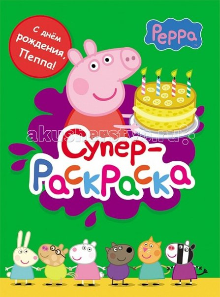 Раскраска Свинка Пеппа. Суперраскраска (зеленая), Peppa Pig