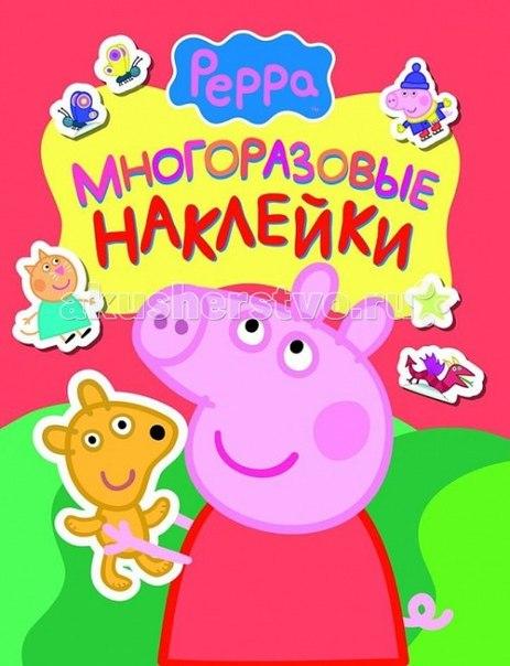 Свинка пеппа. многоразовые наклейки, Peppa Pig