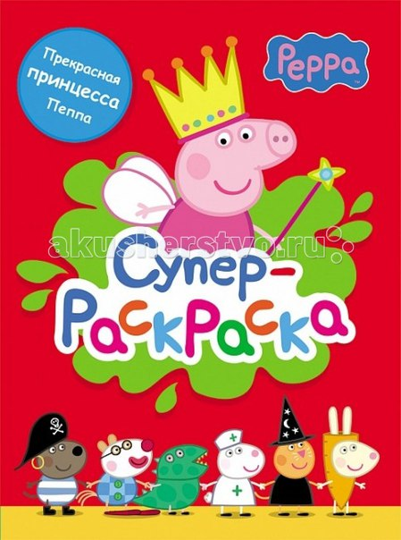 Раскраска Свинка Пеппа. Суперраскраска (красная), Peppa Pig