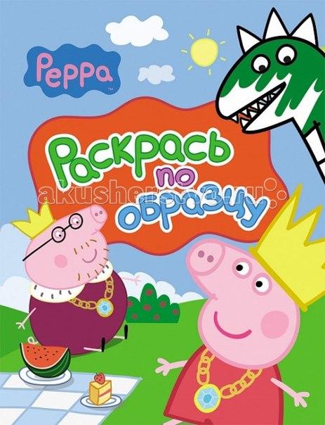 Раскраска Свинка Пеппа. Раскрась по образцу, Peppa Pig