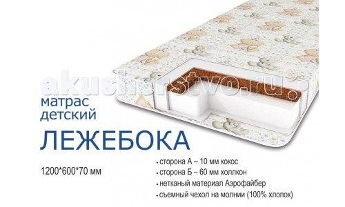 Матрац Лежебока Люкс 120х60х7, Сонная сказка