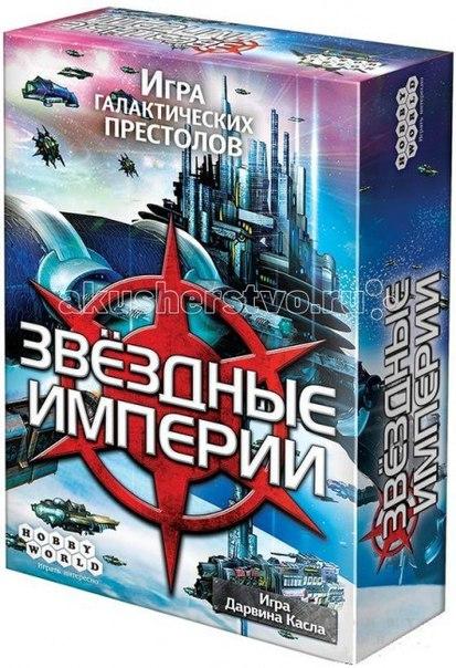 Настольная игра звездные империи, Hobby World