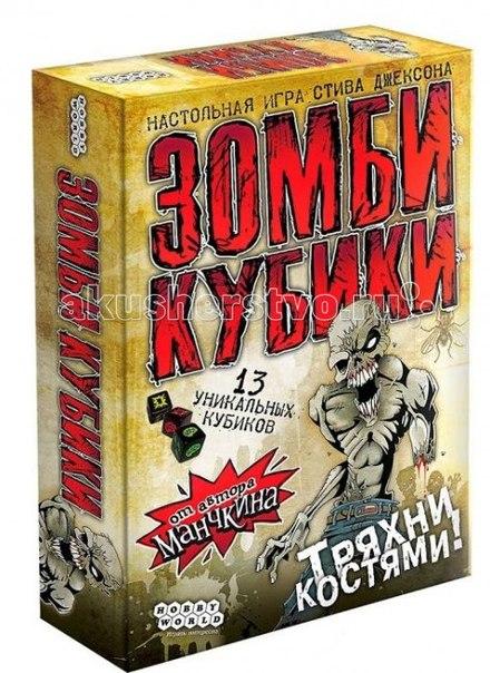 Настольная игра зомби кубики, Hobby World