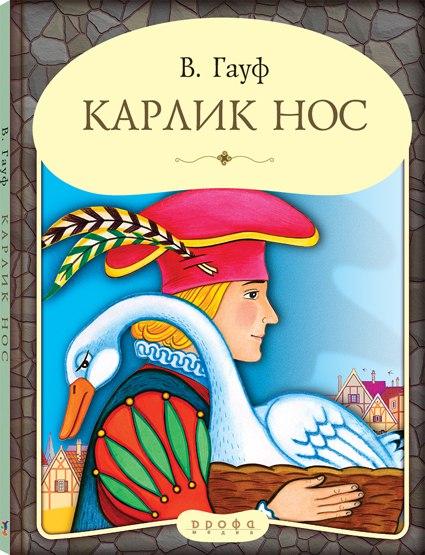 Карлик нос серия панорамки, Дрофа