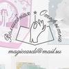 Волшебная ☆ Открытка. Авторские Pop-up открытки