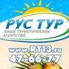 """Туристическое агентство """"Рус Тур"""" Саранск"""