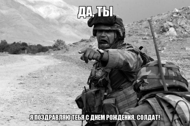 Поздравления с днём рождения мужчину военного