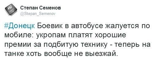 Ситуация на Донбассе остается неспокойной. Широкино обстреливали целый день, - пресс-центр АТО - Цензор.НЕТ 6563