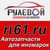 Автозапчасти & Сервис Рулевой