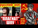Плагиат шоу, эпизод 1.1 Русский рок