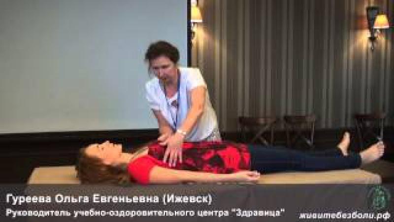 О Гуреева Холистический массаж Демонстрация